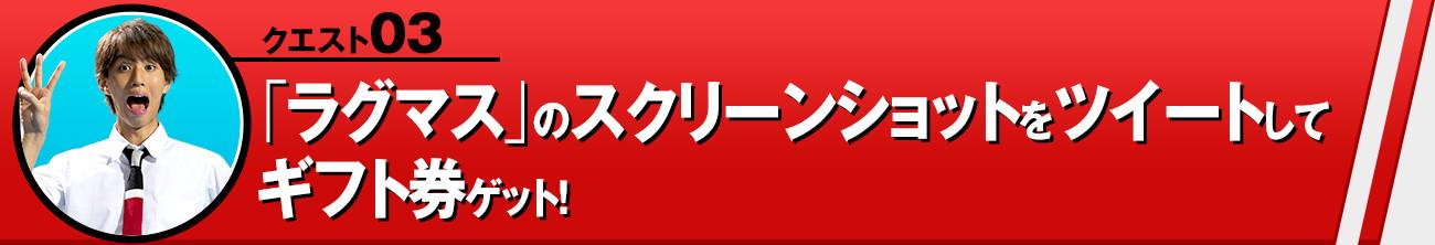 クエスト3 「ラグマス」のスクリーンショットをツイートしてギフト券ゲット!