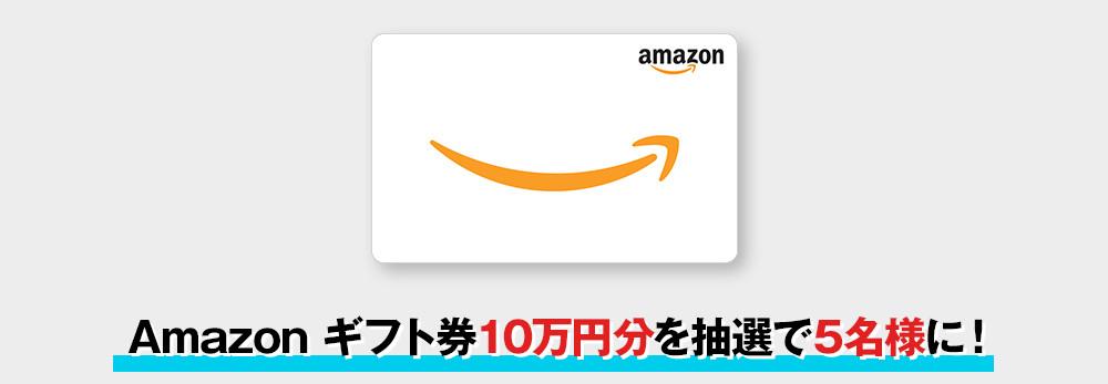 Amazon ギフト券10万円分を抽選で5名様に!
